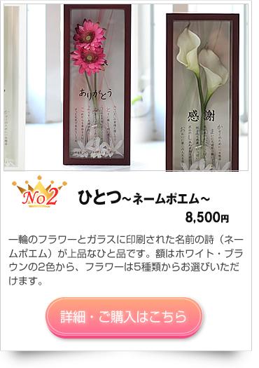 結婚10周年のプレゼント ひとつ〜ネームポエム〜