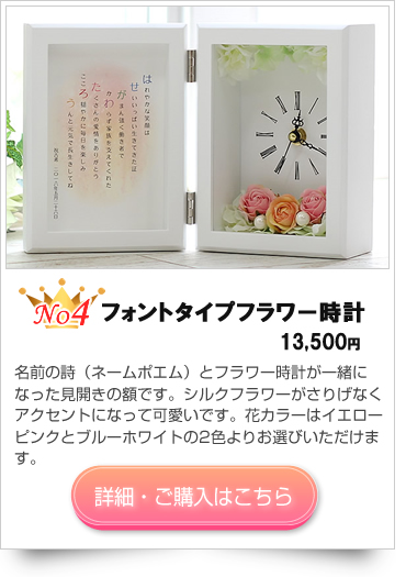 結婚10周年のプレゼント フォントタイプフラワー時計