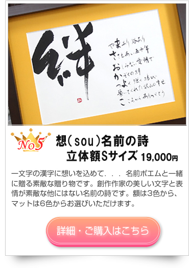 銀婚式のプレゼント 想(sou)名前の詩立体額Sサイズ