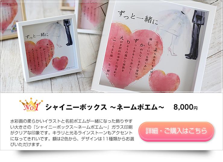 結婚1周年のプレゼント シャイニーボックス〜ネームポエム〜