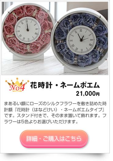 結婚1周年のプレゼント 花時計・ネームポエム