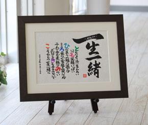 結婚式両親への贈り物・こころのまごころ名前詩