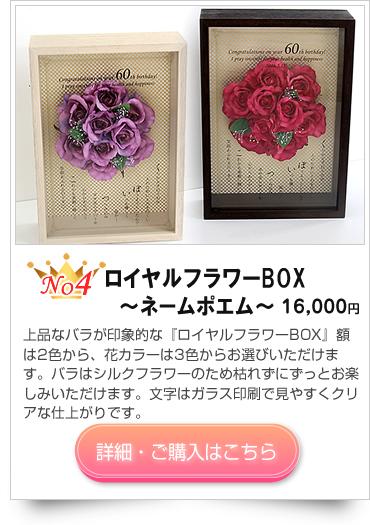 金婚式のプレゼント ロイヤルフラワーBOX