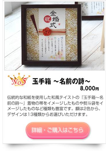金婚式のプレゼント 玉手箱〜名前の詩〜