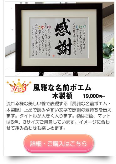 真珠婚式に贈る 風雅な穴目ポエム木製額