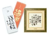 相田みつをの色紙額装コレクション1