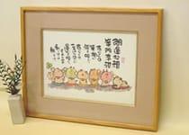 相田みつをの色紙額装コレクション2
