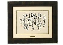 相田みつを F4サイズ色紙額装コレクション