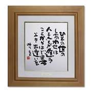 相田みつを 普通サイズ色紙額装コレクション