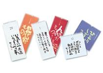 相田みつをの日めくりカレンダーシリーズ