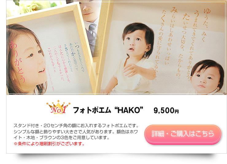 """みんなで作る思い出の名前の詩 人気 フォトポエム""""HAKO"""""""