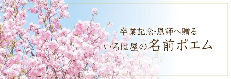 卒業祈念・恩師へ贈る名前の詩(ネームポエム)