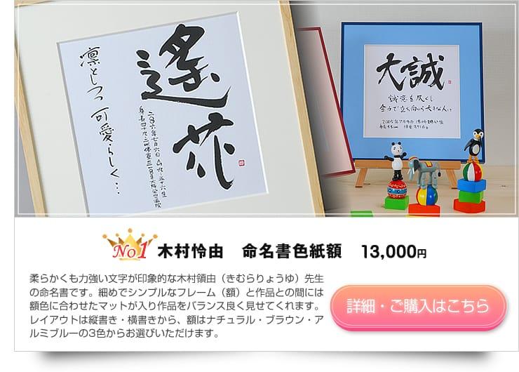 出産お祝いのプレゼントに木村怜由 命名書色紙額【いろは屋】