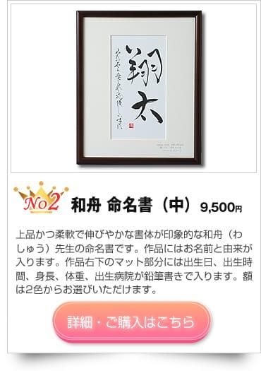 出産お祝いのプレゼントに和舟 命名書(中)【いろは屋】