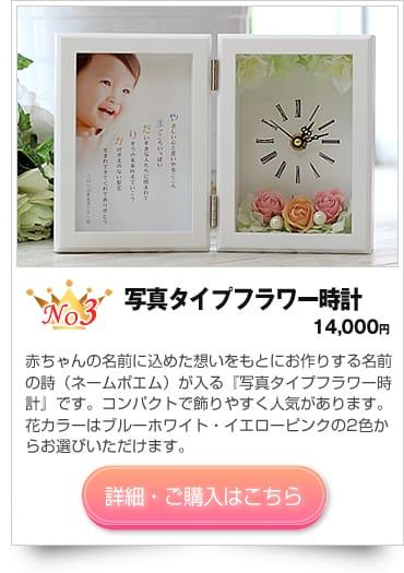 出産お祝いのプレゼントに写真タイプフラワー時計名前ポエム【いろは屋】