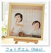 割引対象商品フォトポエム(Hako)