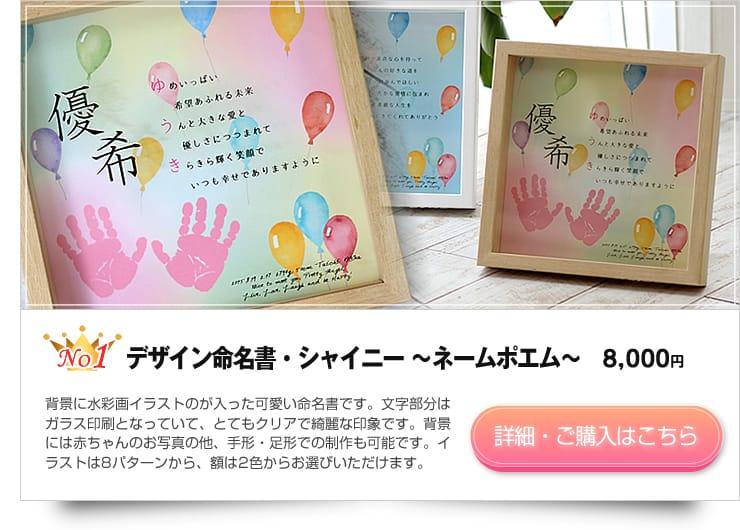 出産お祝いのプレゼントにデザイン命名書・シャイニー〜ネームポエム〜【いろは屋】