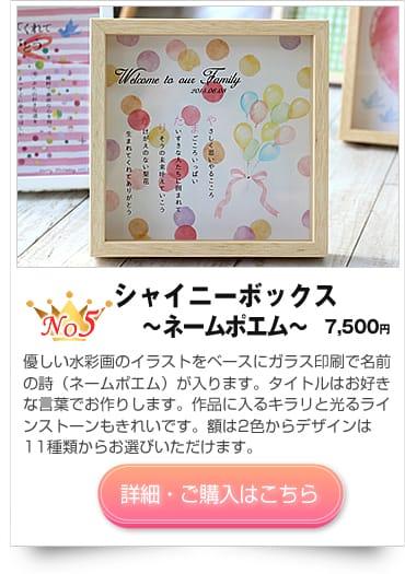 出産お祝いのプレゼントにシャイニーBOX〜ネームポエム〜【いろは屋】