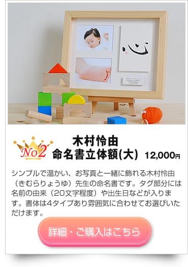 出産お祝いのプレゼントに木村怜由 命名書立体額(大)【いろは屋】