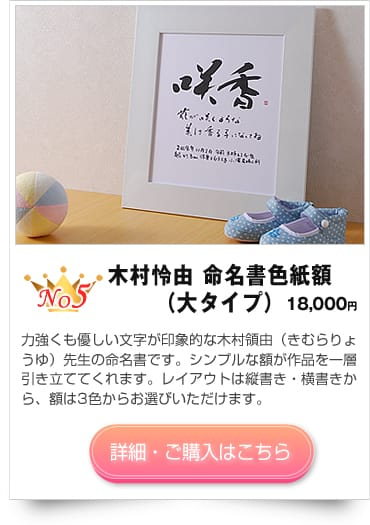 出産お祝いのプレゼントに木村怜由 命名書色紙額(大タイプ)【いろは屋】