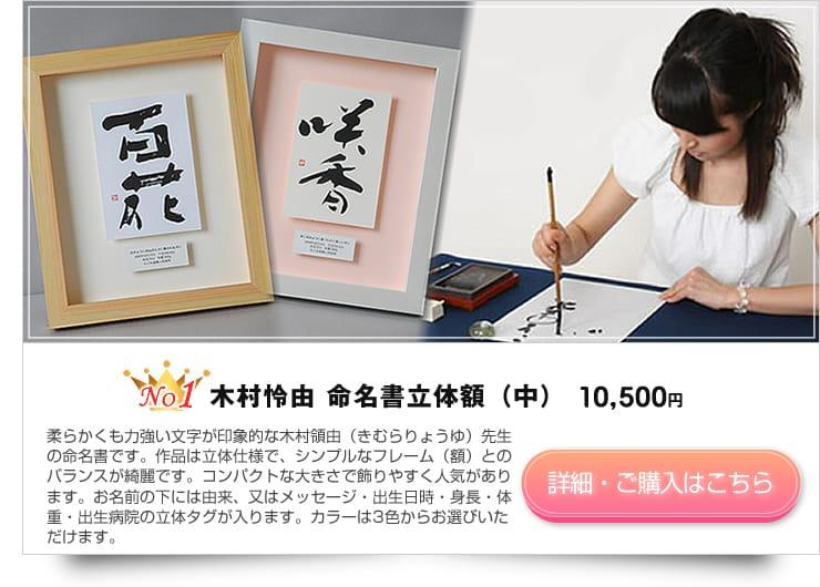 出産お祝いのプレゼントに木村怜由 命名書立体額(中)【いろは屋】