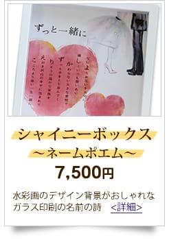 10,000円までの予算 人気の名前の詩 シャイニーボックス〜ネームポエム〜