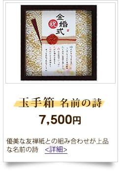 10,000円までの予算 人気の名前の詩 玉手箱〜名前の詩〜