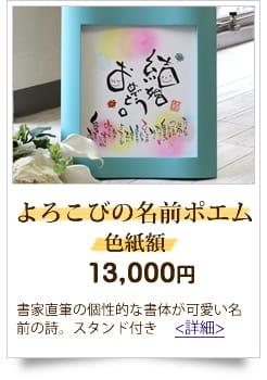 10,000円から15,000円までの予算 人気の名前の詩 よろこびの名前ポエム(色紙額)
