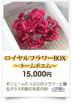 10,000円から15,000円までの予算 人気の名前の詩 ロイヤルフラワーボックス〜ネームポエム〜