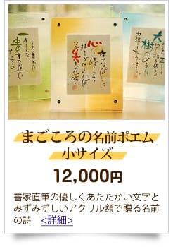 10,000円から15,000円までの予算 人気の名前の詩 まごころの名前ポエム(小サイズ)