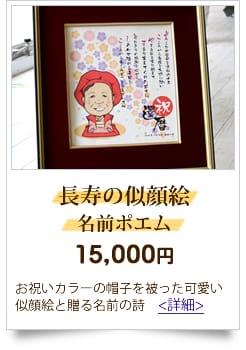 10,000円から15,000円までの予算 人気の名前の詩 長寿の似顔絵名前ポエム