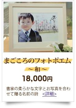 15,000円から20,000円までの予算 人気の名前の詩 まごころのフォトポエム〜和〜