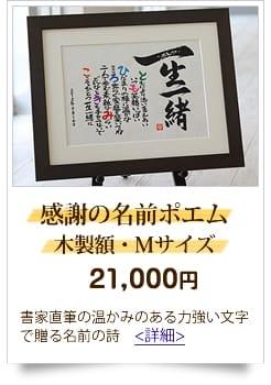 20,001円から23,000円までの予算 人気の名前の詩 感謝の名前ポエム木製額・Mサイズ