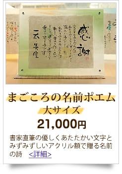 20,001円から23,000円までの予算 人気の名前の詩 まごころの名前ポエム大サイズ