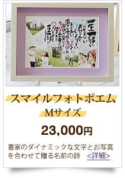 20,001円から23,000円までの予算 人気の名前の詩 スマイルフォトポエムMサイズ