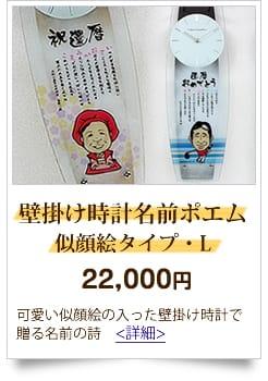 20,001円から23,000円までの予算 人気の名前の詩 壁掛け時計名前ポエム似顔絵タイプ・L