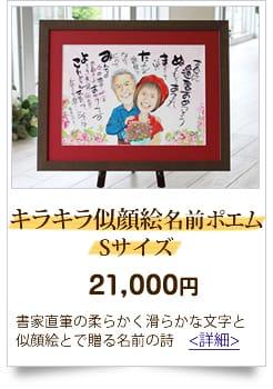 20,001円から23,000円までの予算 人気の名前の詩 キラキラ似顔絵名前ポエムSサイズ