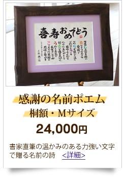 23,001円から26,000円までの予算 人気の名前の詩 感謝の名前ポエム桐額Mサイズ