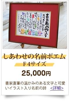 23,001円から26,000円までの予算 人気の名前の詩 しあわせの名前ポエムF4サイズ