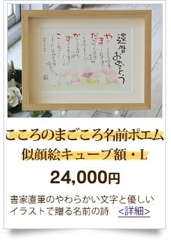 23,001円から26,000円までの予算 人気の名前の詩 こころのまごころ名前ポエム似顔絵キューブ額・L