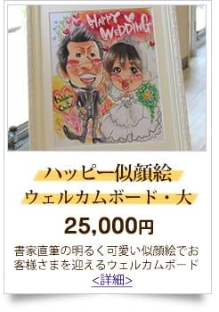 23,001円から26,000円までの予算 人気の名前の詩 ハッピー似顔絵ウェルカムボード・大