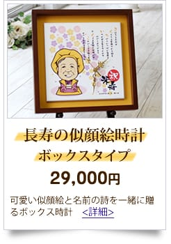 26,000円からの予算 人気の名前の詩 長寿の似顔絵時計 ボックスタイプ