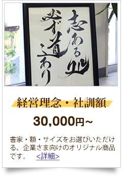 26,000円からの予算 人気の名前の詩 感謝の名前ポエム 経営理念 社訓額