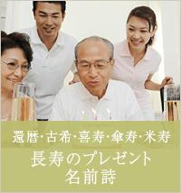 長寿のプレゼント(還暦・古希・喜寿・傘寿・米寿御祝)