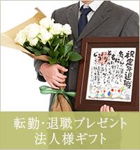 転勤・退職プレゼント・法人ギフト