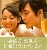 金婚式・銀婚式・結婚記念日プレゼント