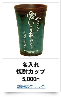 名入れ焼酎カップ