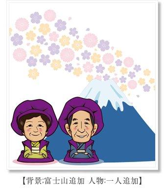 背景に富士山追加