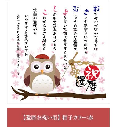 長寿のフクロウ時計 還暦お祝い用 お祝いカラー赤色