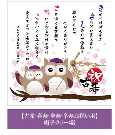長寿のフクロウ時計 古希などの御祝用 お祝いカラー紫
